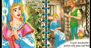 صورة قصص نادرة ورائعة جدا لانها مكتوبة بالعربية والانجليزية