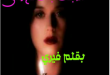 بالصور رواية اصبحت ابحث عن ذاتي , بقلم فيروز شبانه unnamed file 265x300 1 110x75