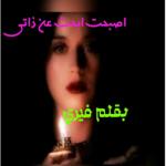 رواية اصبحت ابحث عن ذاتي , بقلم فيروز شبانه