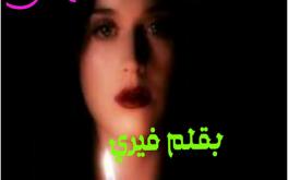 صورة رواية اصبحت ابحث عن ذاتي , بقلم فيروز شبانه