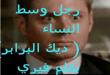 بالصور رواية رجل وسط النساء ( ديك البرابر ) unnamed file 3 266x300 1 110x75
