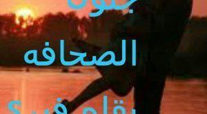 صورة اغتصاب بطريقة شرعية ولكنه فرصة ثانية , في حاره قديمه من حواري القاهرة العشوائية