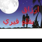 قصة ارزاق الجزء 2 الو احمد انزل قابلني في الجنينه حالا