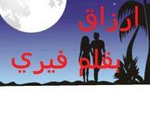 صور قصة ارزاق الجزء 2 الو احمد انزل قابلني في الجنينه حالا