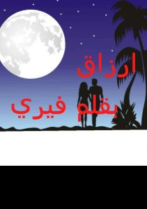 صورة قصة ارزاق الجزء 2 الو احمد انزل قابلني في الجنينه حالا